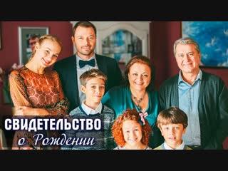 Свидетельство о рождении. Все серии подряд  Сериал, 2017,Мелодрама, HD, 720p