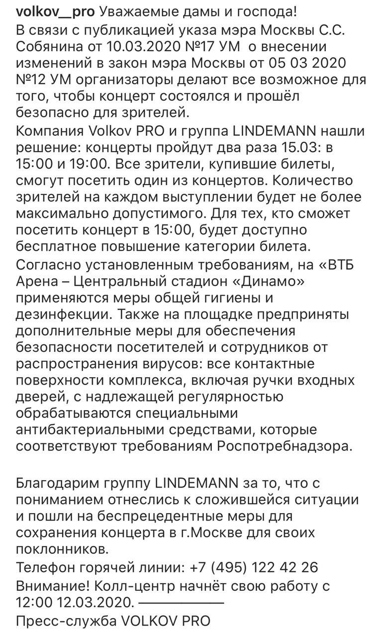 Lindemann даст в Москве два концерта вместо одного после указа мэра Собянина!