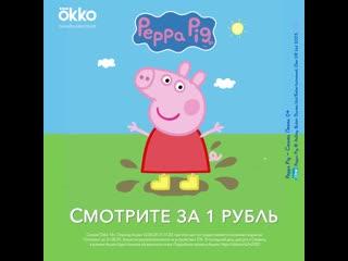 Свинка Пеппа ждет вас в Okko