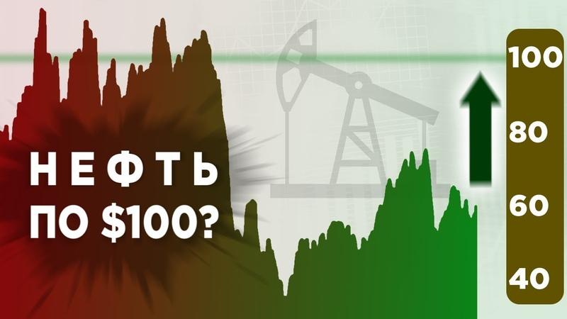 Нефть по $100 и доллар по 50р? / Катастрофа в Саудовской Аравии: причины и последствия