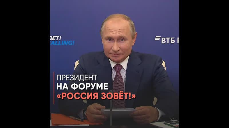 Президент на форуме Россия зовёт