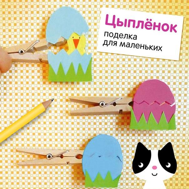 ЦЫПЛЁНОК Поделка для маленькихПонадобятся:деревянная прищепкацветной картон