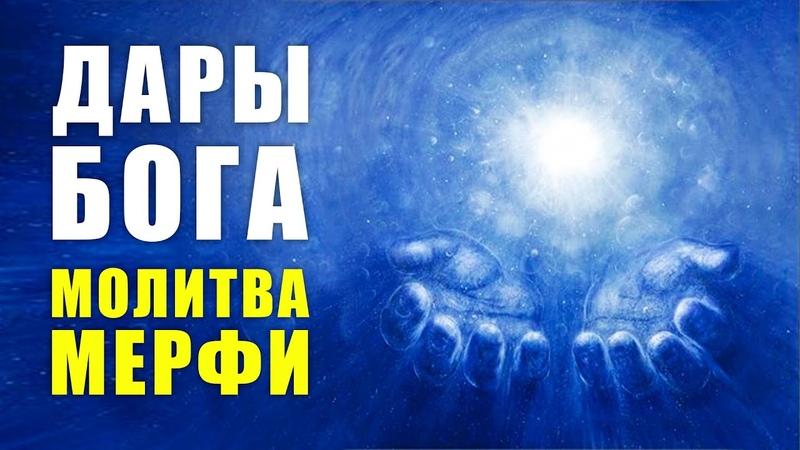САМАЯ СИЛЬНАЯ МОЛИТВА ИЗМЕНЯЮЩАЯ СУДЬБУ ДАРЫ БОГА МОИ ДАРЫ ДЖОЗЕФ МЕРФИ Элайя Дар
