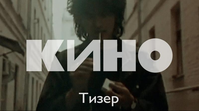 Тизер концертов КИНО в 2020 году