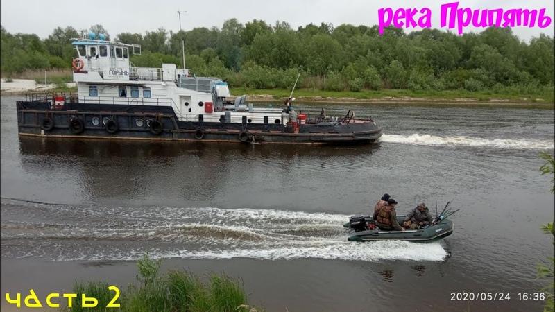 Река Припять Забираю друзей Рыбалка и отдых на реке Часть2 Лучица Лахва р Смердь