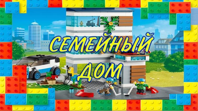 Лего 60291 Семейный дом Мой Лего город 3 Lego 60291 Family modern house review