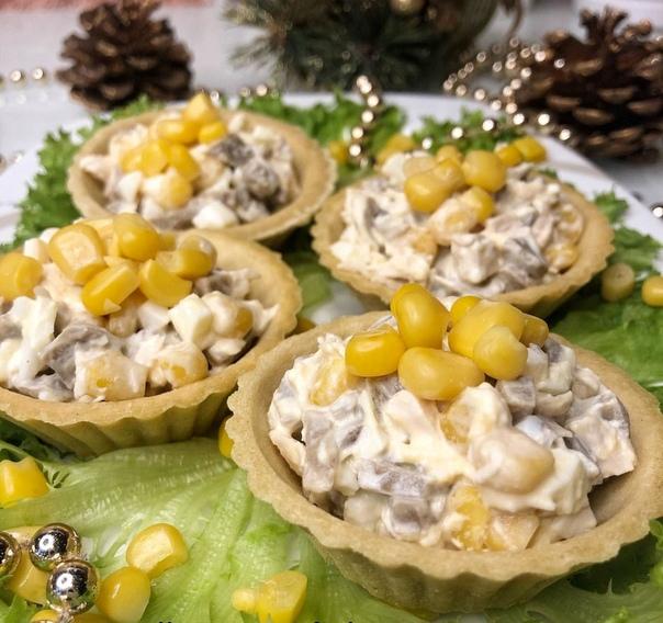 Ещё один рецепт в вашу новогоднюю копилочку Закуска в тарталеткахИнгредиенты:куриная грудка 1 штшампиньоны консервированные целые 100 гряйцо отварное 2 шткукуруза 80 грсметана 2