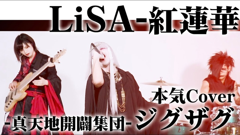 LiSA 紅蓮華 Cover by −真天地開闢集団−ジグザグ