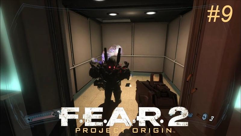 F E A R 2 Project Origin Прохождение игры на русском языке 9