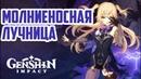 Стрим по Genshin Impact ЗБТ Молниеносная лучница и мультиплеер
