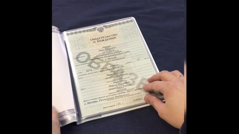 Обзор детской папочки для документов