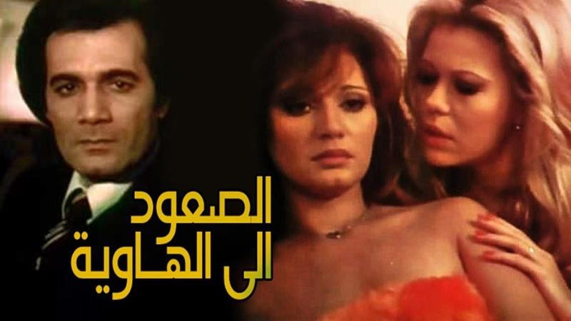Al So3od Ela Al Haweya Movie فيلم الصعود الى الهاوية