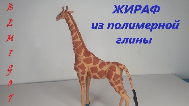 Как слепить жирафа из полимерной глины How to mold a giraffe from polymer clay