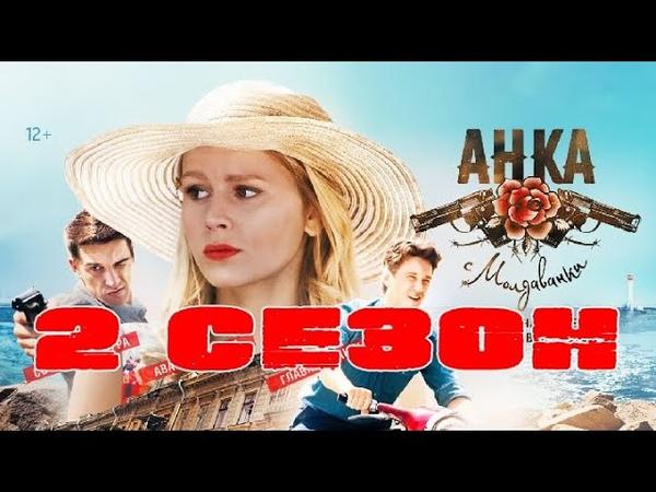 Сериал Анка с молдаванки 2 сезон 1 серия Детектив 2021 Россия 1 Дата выхода и Анонс