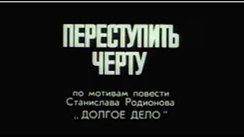 Муз. фрагменты из фильма Переступить черту Ред. А. Карельского 2020 г.
