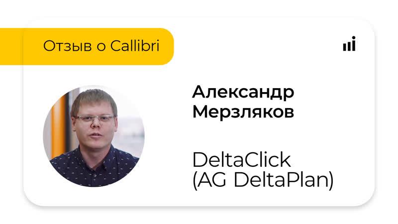 Отзыв о Callibri Александр Мерзляков
