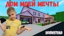 ДОМ МЕЧТЫ в РОБЛОКС HOMESTEAD ROBLOX