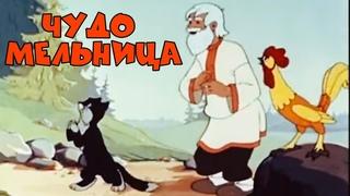 """ЗАМЕЧАТЕЛЬНЫЙ МУЛЬТИК! """"Чудо Мельница"""" Союзмультфильм. Советские мультики для детей"""