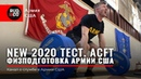 НОРМАТИВ по ФИЗО US ARMY 2020. ACFT. Физическая подготовка Армия США. Руденко | Rud Co | Rudenko