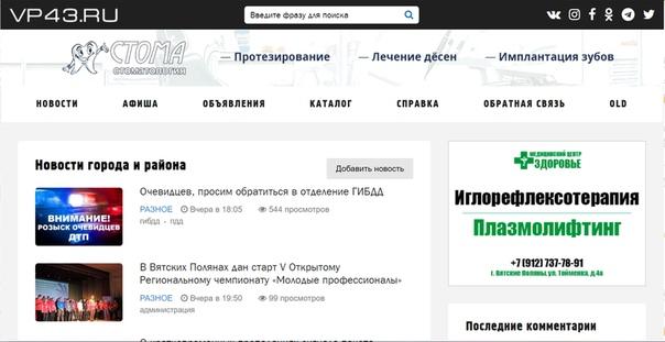Мы обновили сайт vp43.ru, все бежим