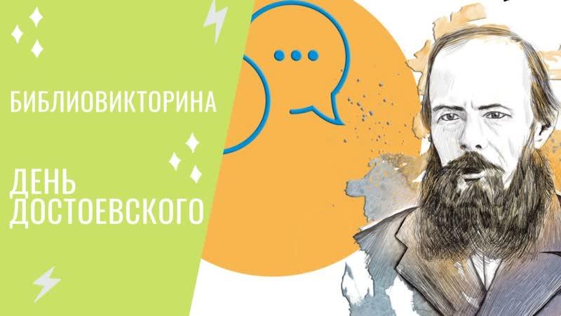 Библиовикторина День Федора Достоевского