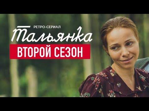 Тальянка 2 сезон 1 серия Драма 2020 Первый канал Дата выхода и анонс