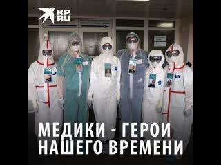 Медики — герои нашего времени