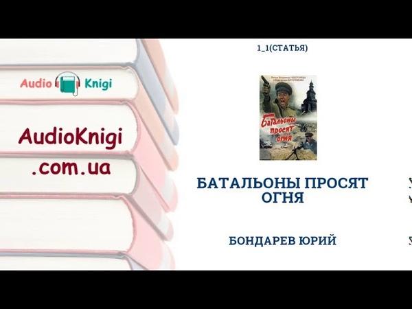 Аудиокнига Батальоны просят огня | Бондарев Юрий | Слушать онлайн