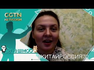 Лайк дружбе Китая и России: Дарья Комиссарова