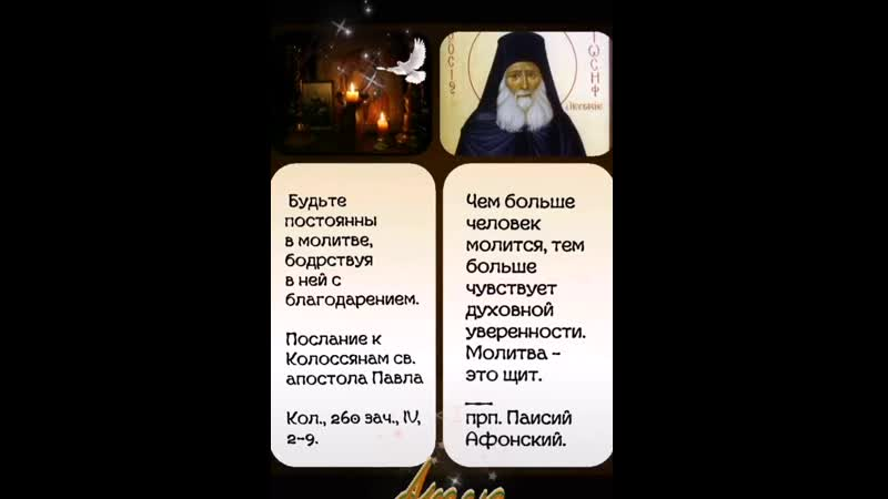 О молитве АПОСТОЛ ПАВЕЛ