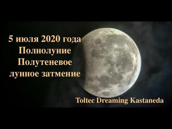 5 июля 2020 года Полнолуние и полутеневое лунное затмение