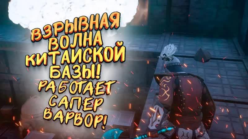 SHIMOROSHOW ВЗРЫВНАЯ ВОЛНА КИТАЙСКОЙ БАЗЫ ТОНКОСТИ САПЕРНОЙ РАБОТЫ Conan Exiles