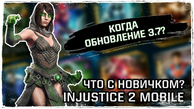 Инджастис 2 Мобайл Выпала Легендарка новичку Когда обновление 3 7 Injustice 2 Mobile Update 3 7