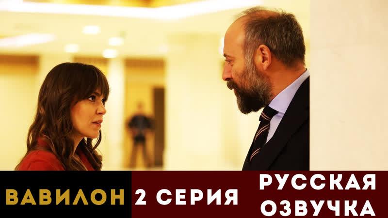 Турецкий сериал Вавилон 2 серия русская озвучка