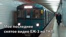 Моё последнее снятое видео электропоезда 81-710 ЕЖ-3 Ем-508т №53 на ТКЛ!
