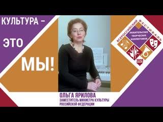 Ольга Ярилова о Всероссийском фестивале-конкурсе любительских творческих коллективов 2020