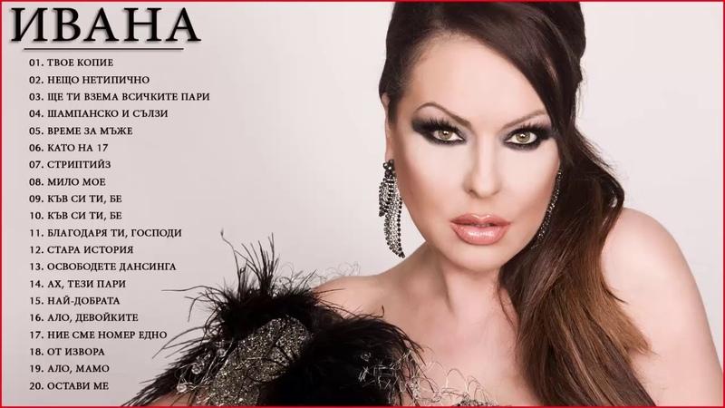 Ивана нови песни 2019 Ивана всички песни IVANA tvoe kopie IVANA Best Songs