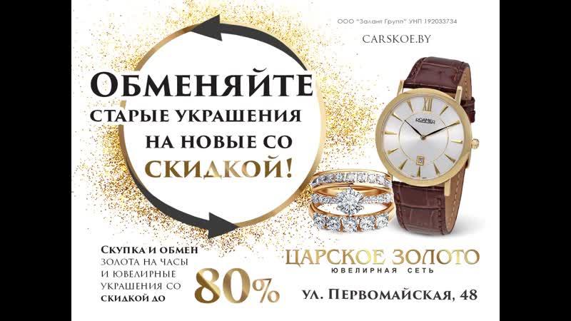 Обменяйте старые украшения на новые со скидкой в ювелирных магазинах Царское золото