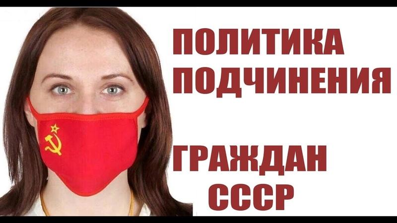 Политика подчинения граждан СССР