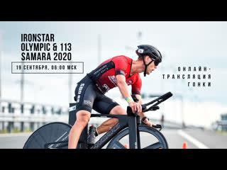 IRONSTAR OLYMPIC & 113 SAMARA 2020