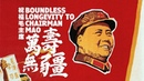 祝福毛主席萬壽無疆 Boundless Longevity to Chairman Mao — 張振富 Zhang Zhenfu |〘Multi sub〙