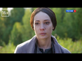Зулейха открывает глаза - премьера 13 апреля в 21:00  Россия 1