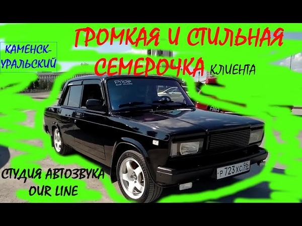 Громкая и стильная семерочка г Каменск Уральский Автозвук питания Лето настало