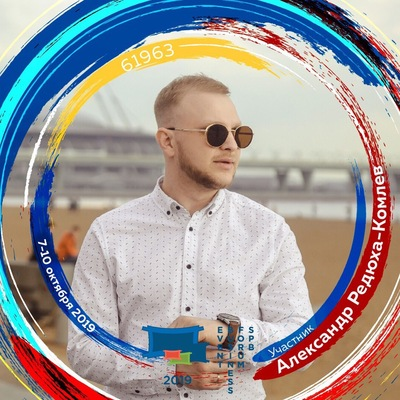 Александр Редюха-Комлев