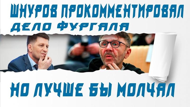Шнуров прокомментировал дело Фургала Человек системы прогнулся