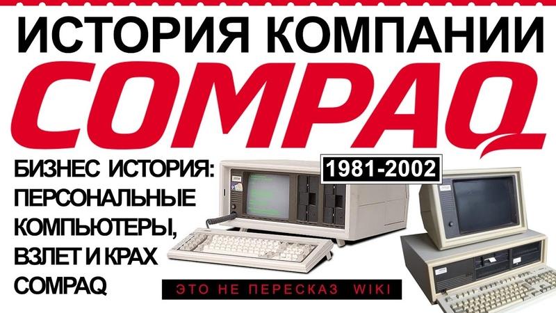 История Compaq бизнес персональные компьютеры взлет и крах История 1981 2002 бизнес
