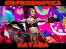 СЕРБИЯНОЧКА НАТАША Стихи видео Людмила Бабкина музыка исполнение Василий Попов Гармонь