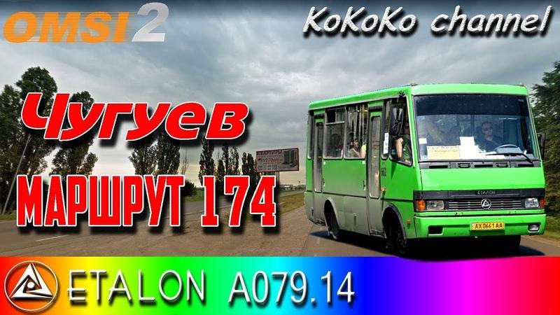OMSI 2 Chuguev 174 BAZ A079 Etalon ▷ Ko 058