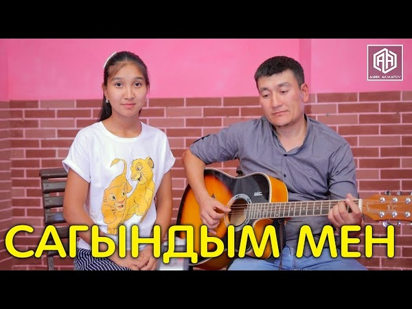 Дует САГЫНДЫМ МЕН Нурайым Руслан