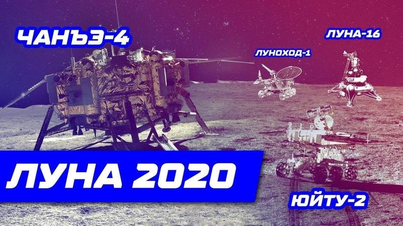 Ровер Китая Юйту 2 Луноходы СССР панорамы с поверхности Луны 2020 Возвращение реголита на Землю